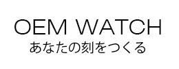 オリジナル腕時計のOEM/製造